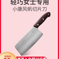 十八子作菜刀 家用轻巧厨房小切片刀女士切菜刀厨刀锋利刀具阳江#
