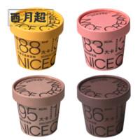 4种口味(S2)/8杯装 NICE CREAM奈似雪糕 冰淇淋 京津冀配送