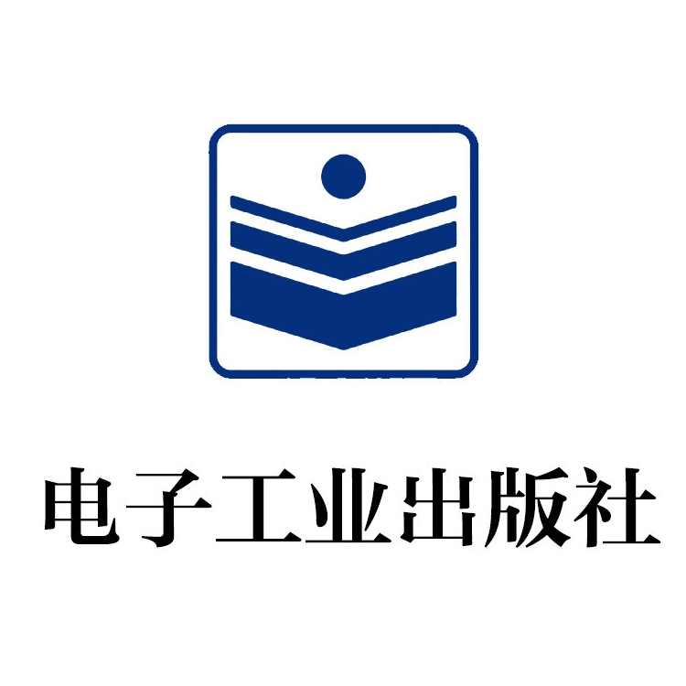 Publishing House of Electronics Industry/电子工业出版社