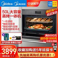 美的BS5055w 智能家用嵌入式蒸烤箱一体机电烤箱电蒸箱镶嵌式蒸炉