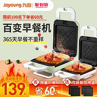 九阳魔法包三明治早餐机轻食机华夫饼机家用多功能加热吐司压烤机