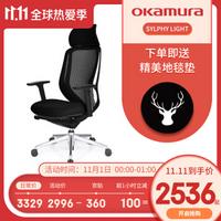 日本okamura岡村人體工學電腦椅家用椅子坐椅辦公椅轉椅sylphy light學習椅 黑色 椅子+扶手+頭枕