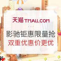 促销攻略:天猫11.11 全球购物狂欢季 影驰钜惠好物限量抢!