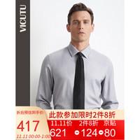 威可多VICUTU商场同款男士长袖衬衫百搭商务衬衣男舒适衬衫男VBW19352385 浅灰 175/96B