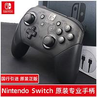 Nintendo 任天堂 Switch Pro  游戏手柄 黑色