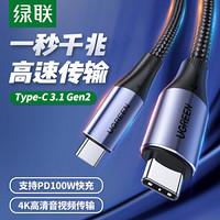 绿联 双头Type-C数据线USB-C公对公3.1 Gen2手机PD快充5A线充电线转接头通用iPadPro苹果MacBook华为MateBook