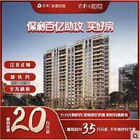 南京:保利观棠和府 地铁旁 全系精装 优惠购