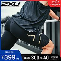 2XU MCS跑步男士专业运动压缩5分短裤马拉松速干轻薄MA5331b