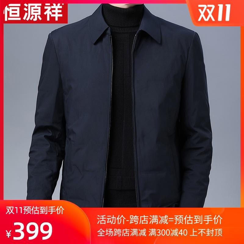 恒源祥2020冬季新款白鸭绒羽绒服中老年男爸爸翻领轻便薄款外套