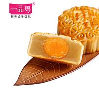 一品粤 蛋黄双黄莲蓉豆沙月饼 125g *8件