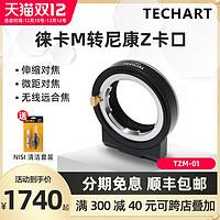 天工TECHART TZM-01 徕卡M镜头转尼康转接环Z口微单Z6 Z7 Z6II Z7II  Z50 卡口自动对焦接环