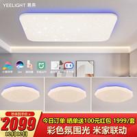 Yeelight易来 初心彩光星空智能led吸顶灯Pro长方形客厅卧室吸顶小米智能吊顶北欧S2001R900