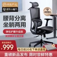 网易严选 人体工学转椅 动态撑腰安全防爆 书房办公室家用转椅 黑色小蛮腰 腰背分离