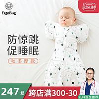 ergobag新生婴儿投降式防惊跳睡袋秋冬厚宝宝襁褓防踢被神器四季