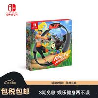 任天堂(Nintendo)Switch 健身环大冒险 游戏卡带 普拉提圈 体感游戏套装