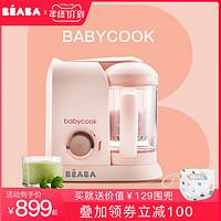 法国beaba婴儿辅食机宝宝多功能蒸煮搅拌一体料理研磨器babycook1(马卡龙粉)
