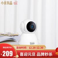 小米有品  xiaovv户外云台摄像机高清家用智能网络家庭安防监控器摄像机云台网络摄像机 白色