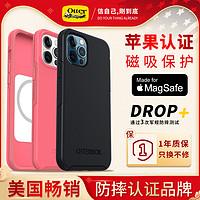 20日0点:OtterBox iPhone12系列MagSafe磁吸保护套 官方MFM认证
