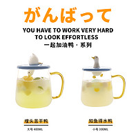 三浅陶社超可爱耐热防摔玻璃杯情侣马克杯子女办公室水杯带盖带把
