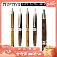 日本uni三菱百年橡木系列集合PURE MALT百年橡木笔杆中性笔自动铅笔圆珠笔原子笔黑色芯(自动铅笔-细款浅色木杆)