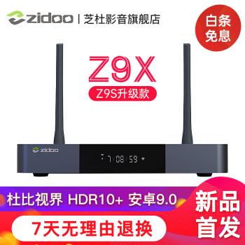 芝杜ZIDOO Z9X/Z9S  3D/HDR 4K杜比视界蓝光高清硬盘播放器 网络机顶盒 无损音乐 新品 Z9X+标配红外遥控器(深圳发顺丰) 现货-限时达
