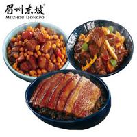 眉州东坡酒楼同款方便菜半成品菜快手菜方便速食熟食 东坡扣肉1笋子烧牛肉1黄豆焖肉1