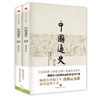 中国通史(套装共2册)中信出版社