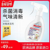 Mootaa冰箱清洁除味除臭去味剂专用神器去异味清洗家用消毒杀菌