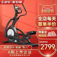 SHUA舒华 椭圆机家用静音磁控室内健身器械 太空漫步机SH-B5001