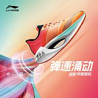 李宁跑步鞋男鞋新款绝影Essential减震回弹男士跑鞋低帮运动鞋