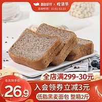 鲨鱼菲特 黑麦全麦面包1000g整箱代餐欧包吐司速食懒人代餐食品