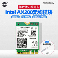 SSU 英特尔WIFI6代AX200/AX210千兆双频5G无线网卡M2/NGFF接口笔记本电脑内置无线网卡5374M蓝牙5.2