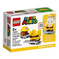 乐高(LEGO) 超级马里奥71373 建筑工马里奥增强包