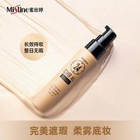 泰国进口 Mistine(蜜丝婷) 24小时不脱妆粉底液 象牙白 25g/瓶 SPF15遮瑕隔离防水 进口超市