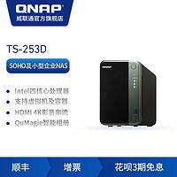 QNAP威联通TS-253D-4G四核心 NAS 提供双 2.5GbE 端口 PCIe 扩充10Gbps或M.2 SSD 畅享高速应用