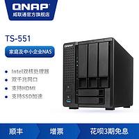 QNAP威联通TS551 双核心 5-bay NAS 分层分区存储 4K影像输出(TS-551(2G版)+WD6T(2T*3))