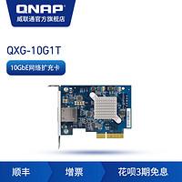 QNAP 威联通 NAS 网络存储 配件 QXG-10G1T 单万兆电口网络扩充卡