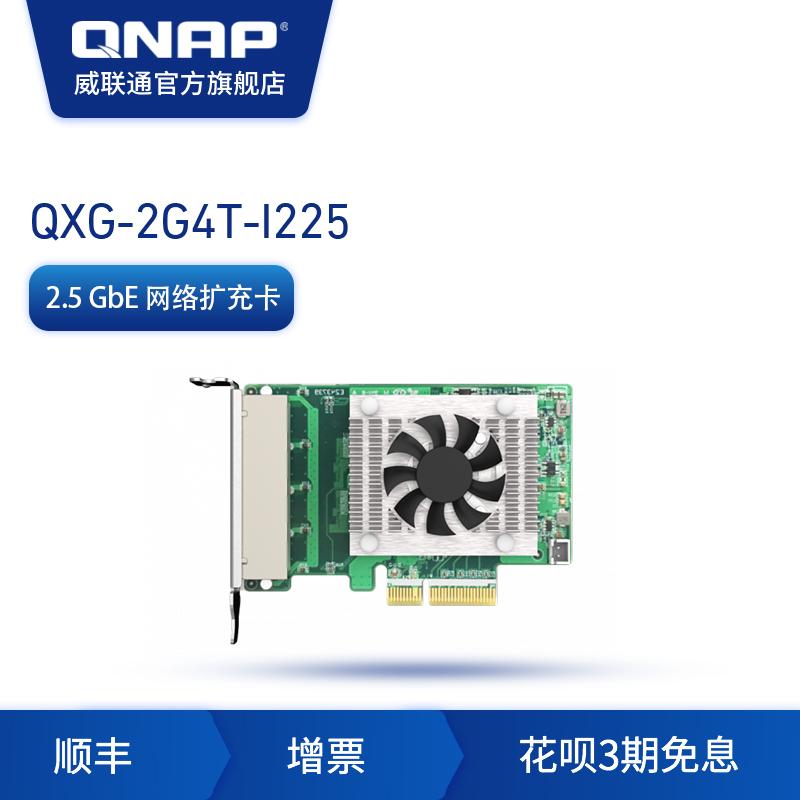 QNAP威联通配件QXG-2G4T-I225 四端口2.5GbE 网络扩充卡