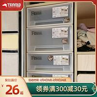日本Tenma衣服收纳箱家用抽屉式收纳盒塑料储物箱整理箱收纳柜子(单个装、45正方D卡其色(宽45*深45*高30cm))