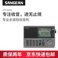 山进(SANGEAN) ATS-909X2 专业便携式新款全波段航空波段收音机进口随身广播调频多功能 钛金灰