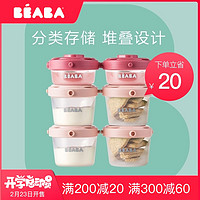 法国BEABA辅食盒婴儿零食储存罐宝宝奶粉盒密封瓶便携儿童保鲜盒(一阶段3只装 (1*60ml+2*120ml) 粉、深粉 颜色随机)