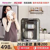 韩加消毒柜家用小型茶杯烘干沥水立式保洁桌面厨房紫外线消毒碗柜