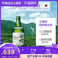 日本直邮SUNTORY三得利威士忌白州1973年700ml日本原装进口洋酒
