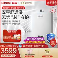 Rinnai/林内 16升S41 天然气燃气热水器家用强排式恒温升级CO安全