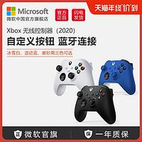 微软 Xbox 无线控制器 2020 冰雪白 磨砂黑 波动蓝手柄 Xbox One配件 Xbox Series X/S 游戏手柄(磨砂黑手柄+Windows 10 适用的无线适配器(2020))