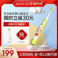素士智能儿童电动牙刷声波充电式防水4-12岁宝宝小孩自动牙刷软毛