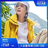 Columbia哥伦比亚户外21春夏新品女子防水机织外套WR0358