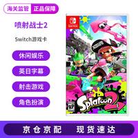 任天堂(Nintendo)switch游戏卡 喷射战士2 乌贼2 Splatoon 2 标准版(盒装)英文