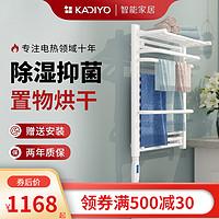 卡迪欧(KADIYO) 电热毛巾架家用卫生间置物架壁式毛巾挂架浴室加热烘干架智能碳纤维发热 201C 白色 900*460温控器左