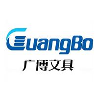 广博 GuangBo